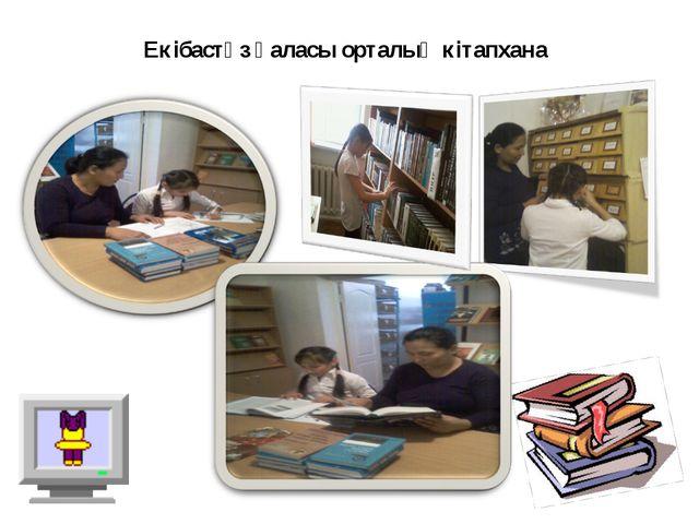 Екібастұз қаласы орталық кітапхана