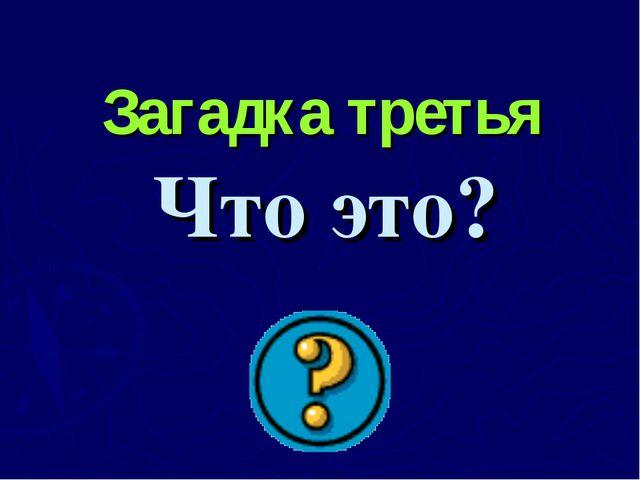 Что это? Загадка третья