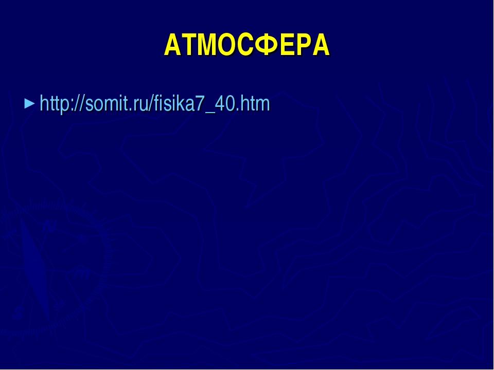 АТМОСФЕРА http://somit.ru/fisika7_40.htm
