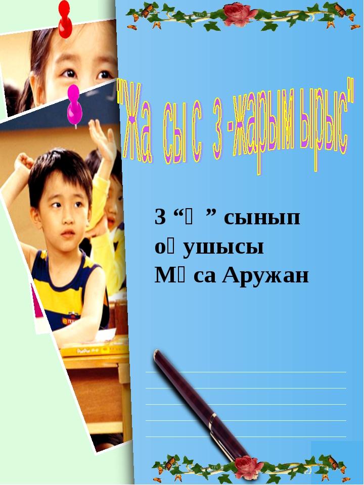 """3 """"Ә"""" сынып оқушысы Мұса Аружан L/O/G/O"""