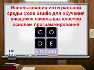 Использования интегральной среды Code Studio для обучения учащихся начальных