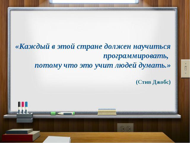 «Каждый в этой стране должен научиться программировать, потому что это учит л...