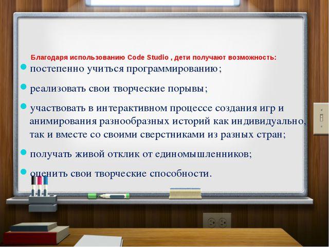 Благодаря использованию Code Studio, дети получают возможность: постепенно у...