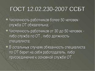 ГОСТ 12.02.230-2007 ССБТ Численность работников более 50 человек- служба ОТ о