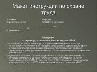 Макет инструкции по охране труда Согласовано: Утверждаю: Председатель профком
