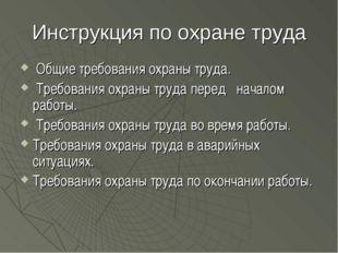 Инструкция по охране труда Общие требования охраны труда. Требования охраны т