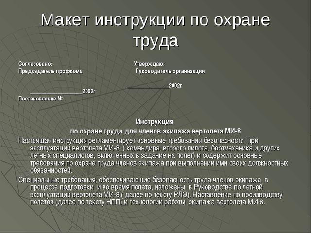 Макет инструкции по охране труда Согласовано: Утверждаю: Председатель профком...