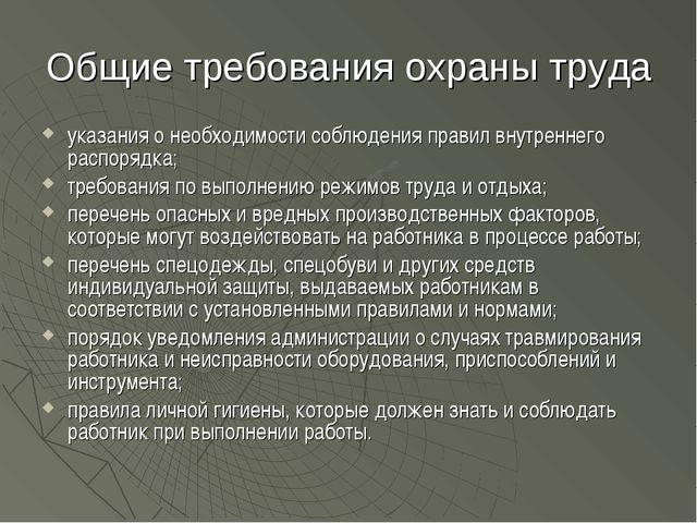 Общие требования охраны труда указания о необходимости соблюдения правил внут...