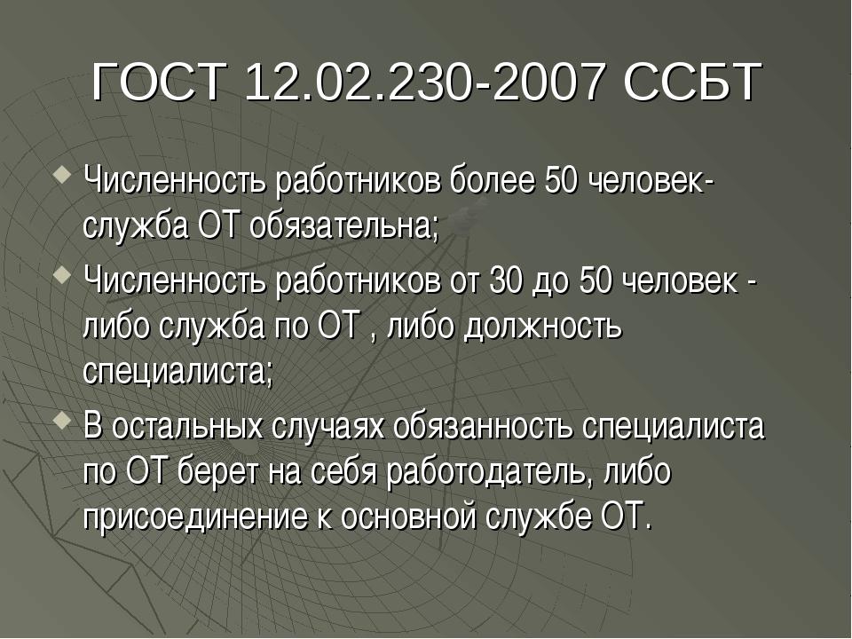 ГОСТ 12.02.230-2007 ССБТ Численность работников более 50 человек- служба ОТ о...