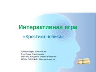 Тема: «История России в XX веке» Щелкни на звезду! «Научный метод»» «Счастлив