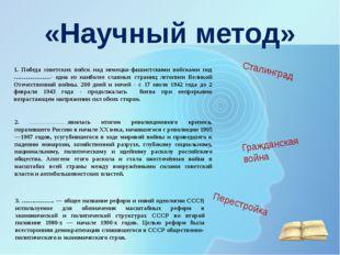 «Научный метод» 1. Победа советских войск над немецко-фашистскими войсками по