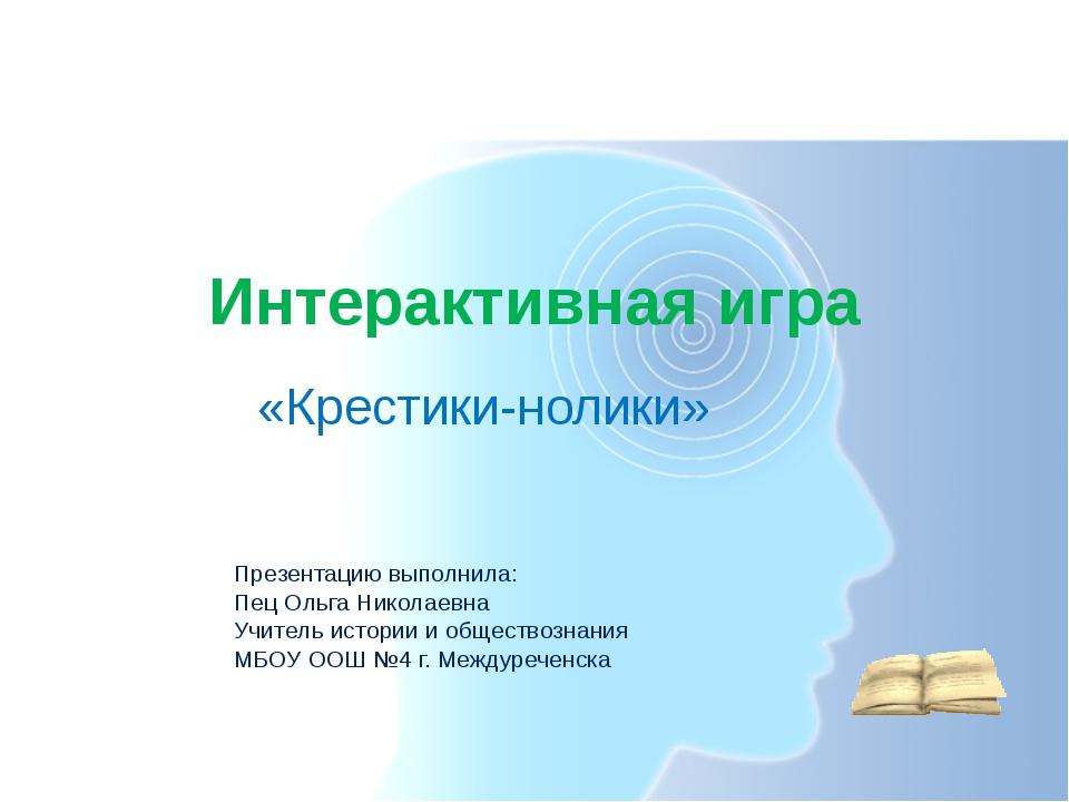 Тема: «История России в XX веке» Щелкни на звезду! «Научный метод»» «Счастлив...