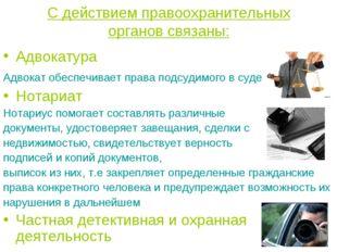 С действием правоохранительных органов связаны: Адвокатура Адвокат обеспечива