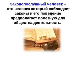 Законопослушный человек – это человек который соблюдает законы и его поведени