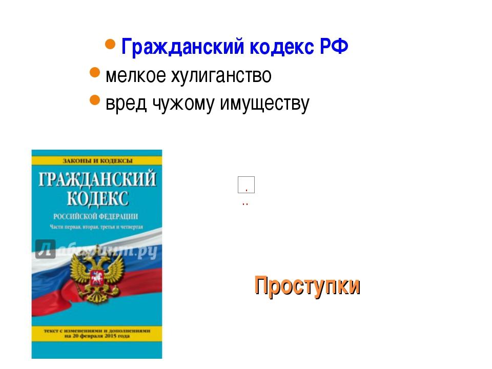 Гражданский кодекс РФ мелкое хулиганство вред чужому имуществу Проступки