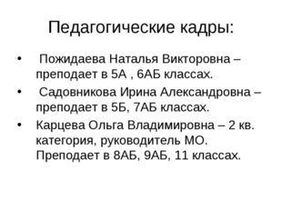Педагогические кадры: Пожидаева Наталья Викторовна – преподает в 5А , 6АБ кла