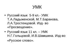 УМК Русский язык 5-9 кл.- УМК Т.А.Ладыженской, М.Т.Баранова, Л.А.Тростенцовой