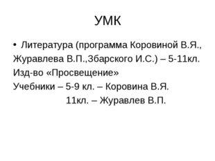 УМК Литература (программа Коровиной В.Я., Журавлева В.П.,Збарского И.С.) – 5-