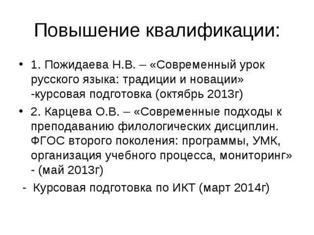 Повышение квалификации: 1. Пожидаева Н.В. – «Современный урок русского языка:...