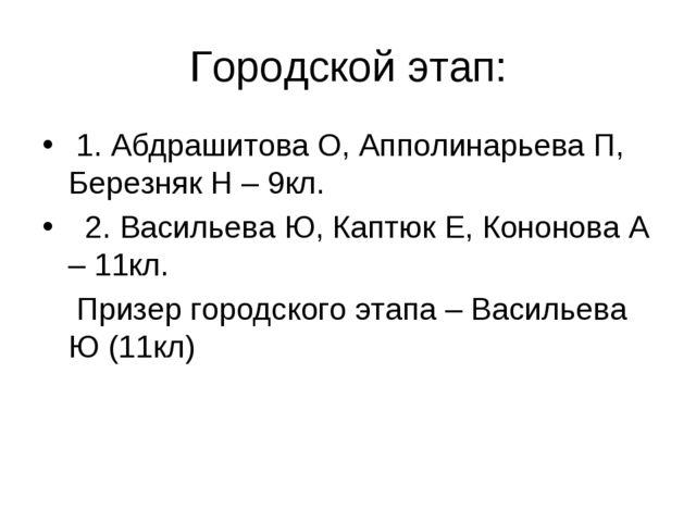 Городской этап: 1. Абдрашитова О, Апполинарьева П, Березняк Н – 9кл. 2. Васил...