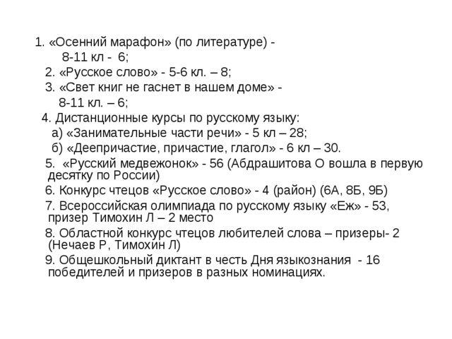 1. «Осенний марафон» (по литературе) - 8-11 кл - 6; 2. «Русское слово» - 5-6...