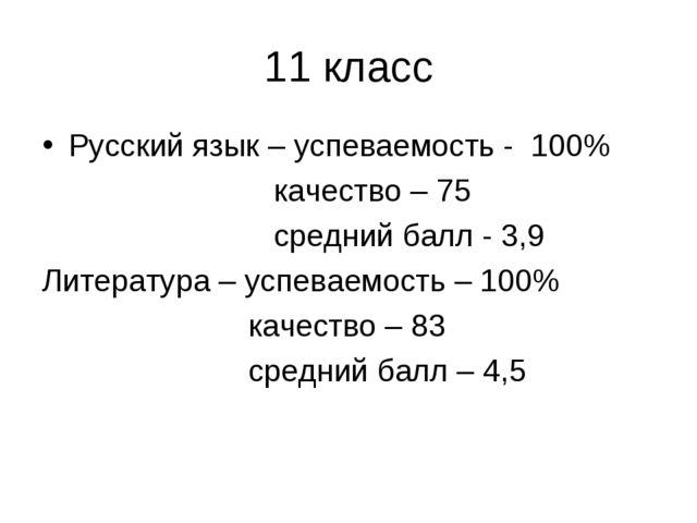 11 класс Русский язык – успеваемость - 100% качество – 75 средний балл - 3,9...