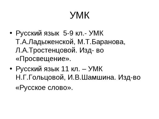 УМК Русский язык 5-9 кл.- УМК Т.А.Ладыженской, М.Т.Баранова, Л.А.Тростенцовой...