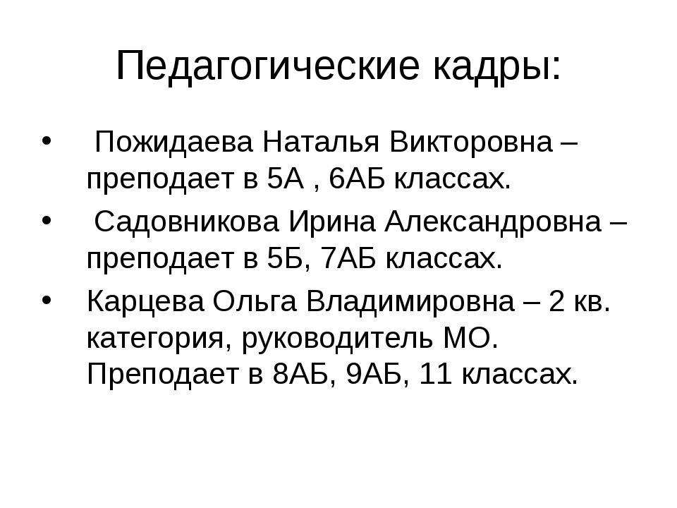 Педагогические кадры: Пожидаева Наталья Викторовна – преподает в 5А , 6АБ кла...