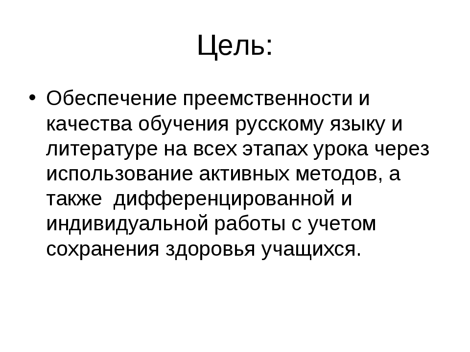 Цель: Обеспечение преемственности и качества обучения русскому языку и литера...