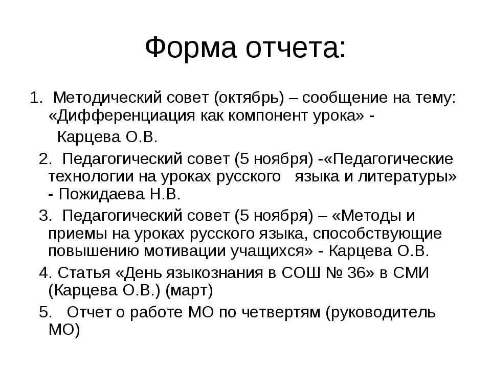 Форма отчета: 1. Методический совет (октябрь) – сообщение на тему: «Дифференц...