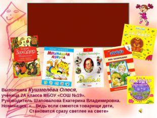 Выполнила Кушмелёва Олеся, ученица 2А класса МБОУ «СОШ №19». Руководитель Шап