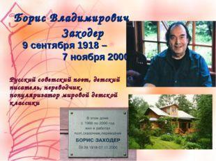 Борис Владимирович Заходер 9 сентября 1918 – 7 ноября 2000 Русский советский