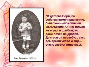 В детстве Боря, по собственному признанию, был очень «приличным мальчиком». О