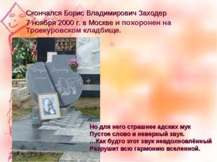 Скончался Борис Владимирович Заходер 7 ноября 2000 г. в Москве и похоронен на