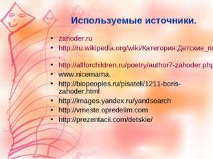Используемые источники. zahoder.ru http://ru.wikipedia.org/wiki/Категория:Де