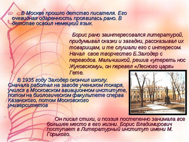 В Москве прошло детство писателя. Его очевидная одаренность проявилась рано....