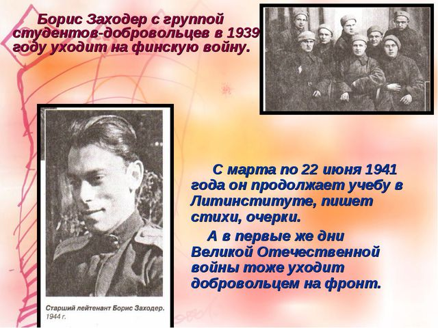 Борис Заходер с группой студентов-добровольцев в 1939 году уходит на финскую...