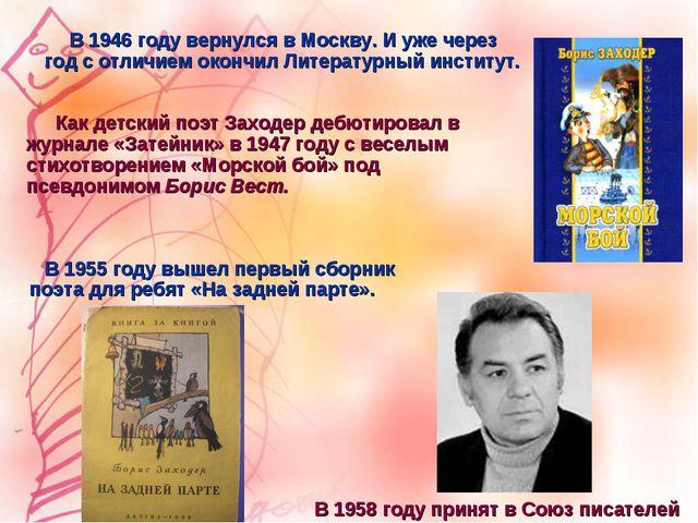 В 1946 году вернулся в Москву. И уже через год с отличием окончил Литературн...