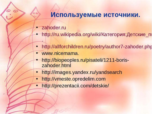 Используемые источники. zahoder.ru http://ru.wikipedia.org/wiki/Категория:Де...