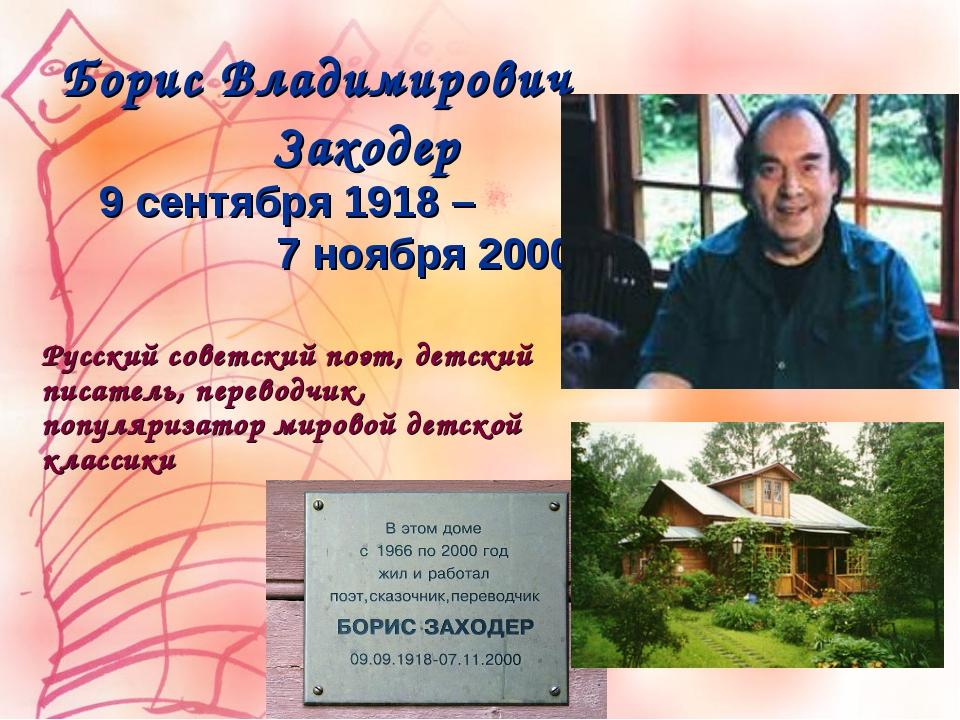 Борис Владимирович Заходер 9 сентября 1918 – 7 ноября 2000 Русский советский...