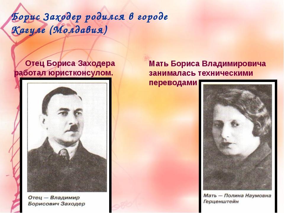 Борис Заходер родился в городе Кагуле (Молдавия) Отец Бориса Заходера работа...