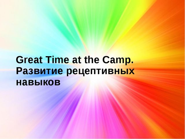 Great Time at the Camp. Развитие рецептивных навыков