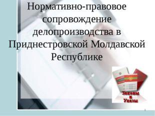 Нормативно-правовое сопровождение делопроизводства в Приднестровской Молдавск