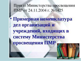 Приказ Министерства просвещения ПМР от 24.11.2004 г. №1425 Примерная номенкла