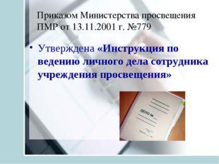 Приказом Министерства просвещения ПМР от 13.11.2001 г. №779 Утверждена «Инстр