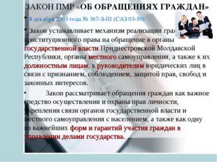 ЗАКОН ПМР «ОБ ОБРАЩЕНИЯХ ГРАЖДАН» 8 декабря 2003 года № 367-З-III (САЗ 03-50