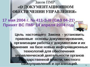 Закон ПМР «О ДОКУМЕНТАЦИОННОМ ОБЕСПЕЧЕНИИ УПРАВЛЕНИЯ»  17 мая 2004 г. № 411-