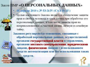 Закон ПМР «О ПЕРСОНАЛЬНЫХ ДАННЫХ» 16 апреля 2010 г.№ 53-З-IV (САЗ 10-15 ) Цел
