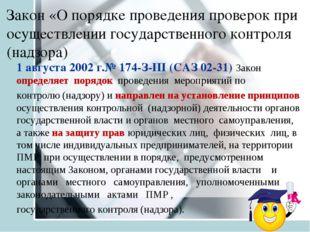 Закон «О порядке проведения проверок при осуществлении государственного контр