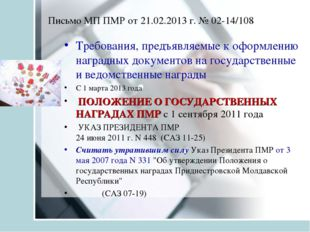 Письмо МП ПМР от 21.02.2013 г. № 02-14/108 Требования, предъявляемые к оформл